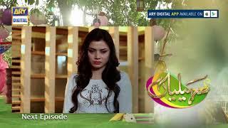 Saheliyaan Episode 225 ( Teaser ) - ARY Digital Drama