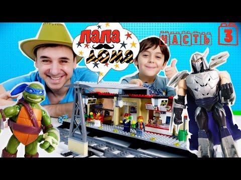Папа РОБ и Ярик. Финальный этап сборки станции Лего Сити (LEGO City). Видео для детей.