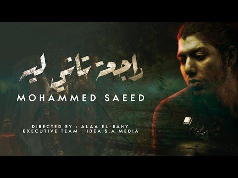 Download Lagu Mohammed Saeed - rag3a Tany Leh | محمد سعيد - راجعة تاني ليه (   ).mp3