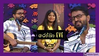 Dulakshana Achintha |  Roba Eve | TV 1