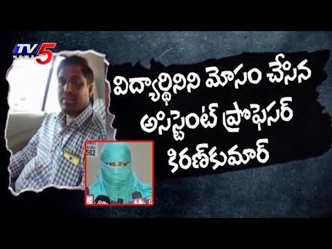 విద్యార్థినిని మోసం చేసిన ప్రొఫెసర్.. | Crime News | FIR | TV5 News
