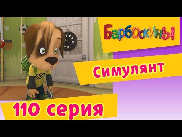 Барбоскины - 110 серия. Симулянт (новые серии)