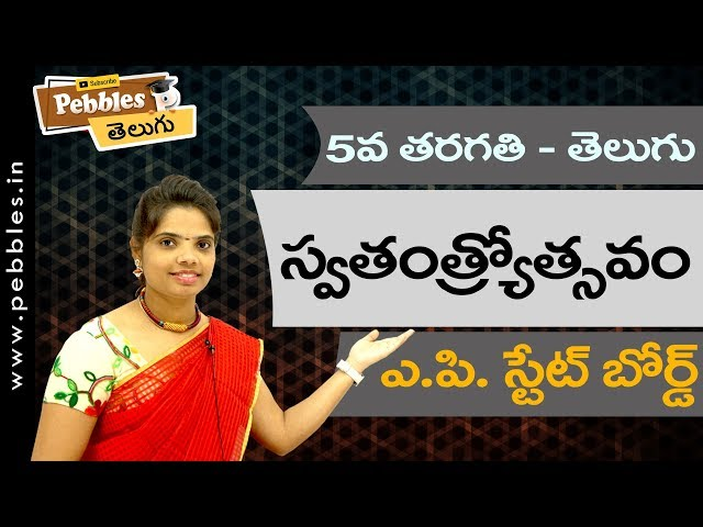 Swathanthrostsavam (Full Lesson) 5th Class Telugu Video Lessons & Rhymes |  A.P Telugu thumbnail