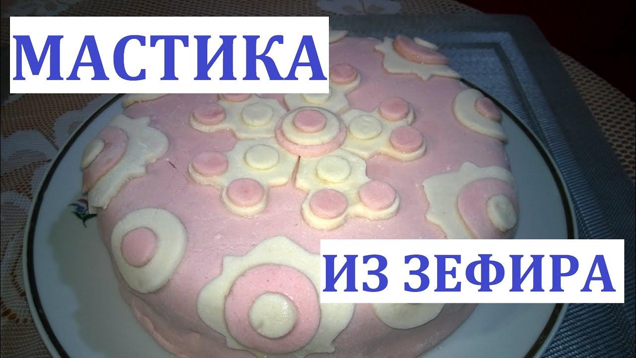 Мастика на торт рецепт пошагово