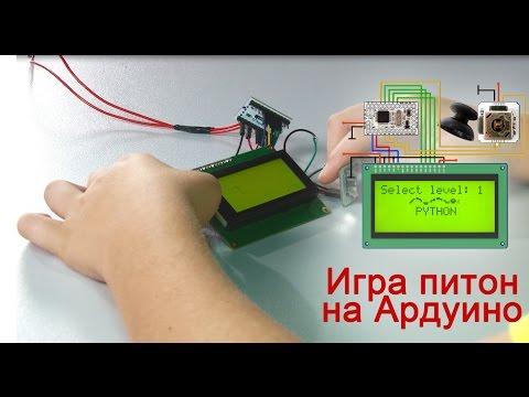 Arduino сделать своими руками 67