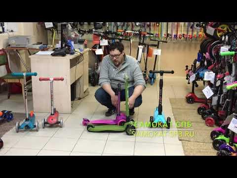 Как выбрать трехколесный самокат? Видеоинструкция Самокат СПб
