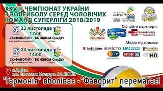Фаворит : Химпром-СумГУ