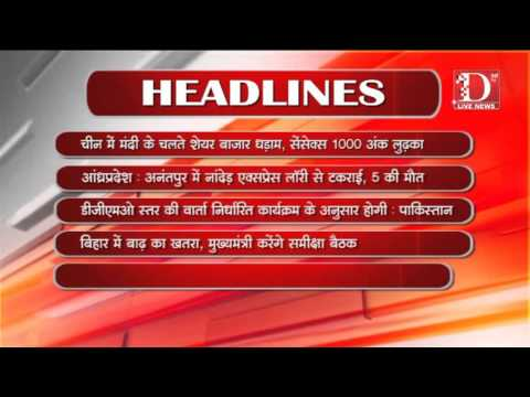 D Live News: National Headlines