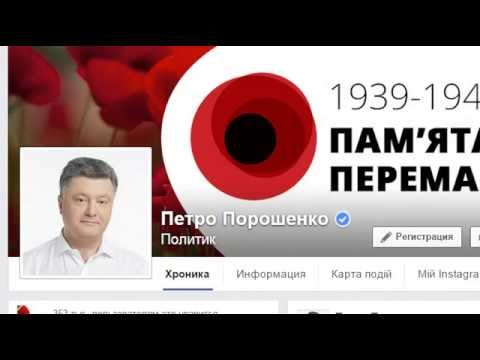 Mark Zuckerberg культурно послал нах Порошенко