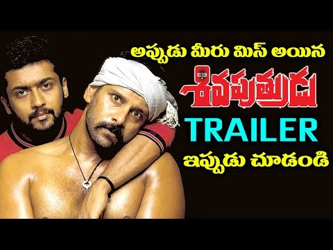 #Lets REWIND - Siva Putrudu Movie Trailer - Vikram, Surya - 2018