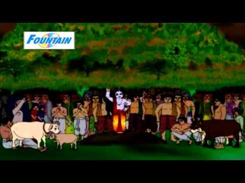 Krishna - Full Animated Movie - English