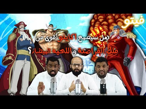 فيتو ون بيس - هل سيصبح اكاينو اقوى من ملك القراصنة و اللحية البيضاء ؟؟ thumbnail