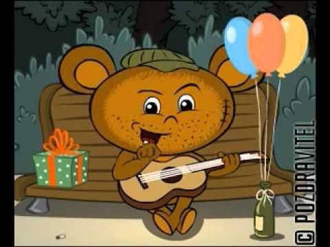 Весёлое музыкальное поздравление с днём рождения