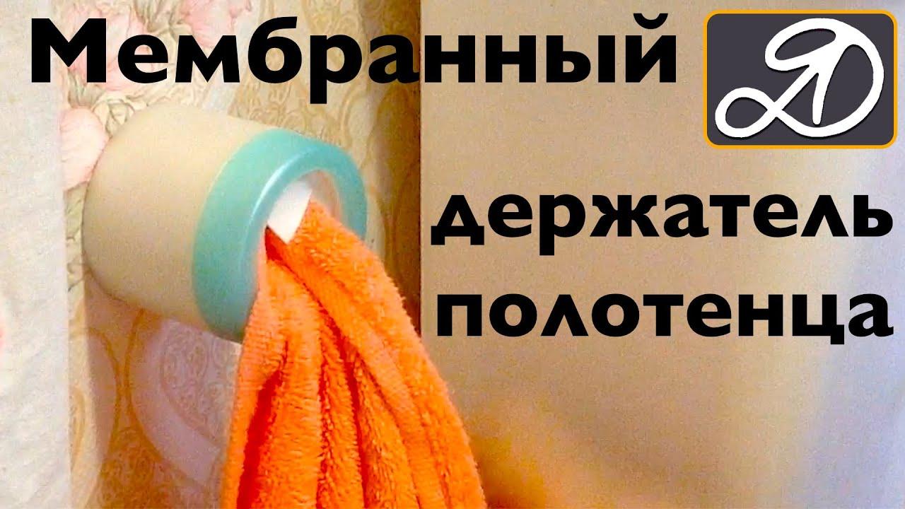 Держатель для полотенца на кухню своими руками