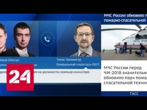 Пранкеры Лексус и Вован разыграли генсека ОБСЕ Томаса Гремингера - Россия 24