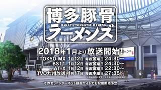 Hakata Tonkotsu Ramens video 4