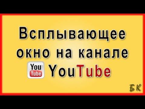 Как создать всплывающее окно на канал youtube. Кнопка подписки