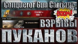 Conqueror Gun Carriage ВЗРЫВЫ ПУКАНОВ