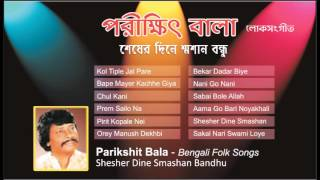 Parikshit Bala | Bengali Folk Songs | Shesher Dine Smashan Bandhu | Loksangeet | Best Bengali Songs