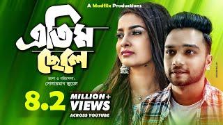 Atim Chele। এতিম ছেলে | Ft Apurba | Sabbir Arnob। Bangla New Natok 2019