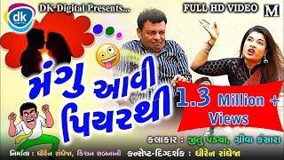 Mangu Aavi Piyar Thi |Jitu Pandya Comedy Video 2019 |Mangu #JTSA