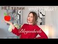 Когда НЕТ ТАЛИИ | Что носить? | ТИП ЯБЛОКО