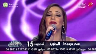Arab Idol - سحر مربوحا - عاشقة وغلبانة - الحلقات المباشرة