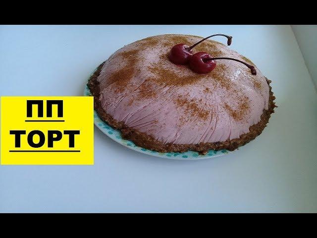 """ПП торт без выпечки. Фитнес проект """"Худеем за 3 месяца 2"""""""