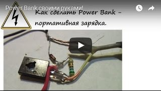 повер банк своими руками / power bank - Видео от roliki.ga