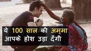 This 100-year-old Woman selling berries and then Watch - Varun Pruthi videos