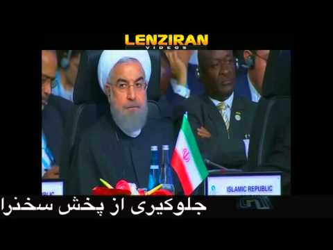 Preventing  to air speech of Hassan Rouhani  in Islamic summit in Istanbul