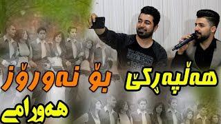 Nechir Hawrami & Saywan Xamzaiy 2018 (Hawrami) Bo Nawroz - ARO