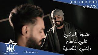 علي جاسم و محمود التركي - راحتي النفسية (حصرياً) | 2018 | (Ali Jassim & Mahmood El Turky (Exclusive