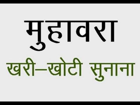 Hindi Muhavare - Khari Khoti Sunana