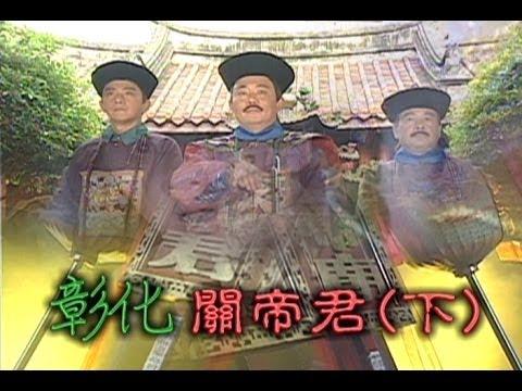 台劇-台灣奇案-彰化關帝君