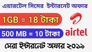 Airtel sim new internet offer 2019 | Airtel free net | Best Internet offer | Tech alamin