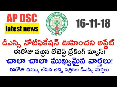 Dsc latest breaking news today | shocking news from dsc notification