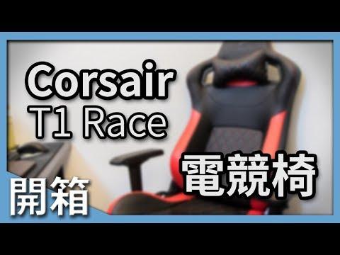 我終於有新凳坐啦! 開箱: Corsair T1 Race 電競坐椅