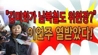 """""""김미화 남북철도 위원장?"""" 이언주 열받았다! (진성호의 돌저격) / 신의한수"""