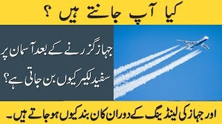 Science Behind White Line Of Plane & Why Ear Pains During Plane Landing | Full Documentry In Urdu