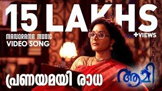 Pranayamayi Radha | AAMI | VIDEO SONG | Kamal | Manju Warrier | M Jayachandran | Shreya Ghoshal