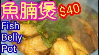 魚腩煲$40 Fish Belly Pot豆腐魚腩煲