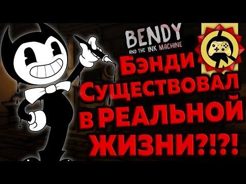 Жуткие Теории: БЕНДИ в РЕАЛЬНОЙ Жизни! (Bendy and The Ink Machine)