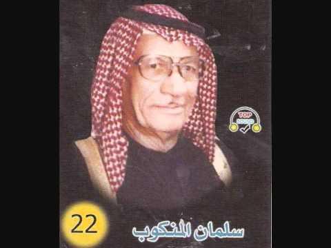 سلمان المنكوب حفلة العيد 1989 الجزء 1
