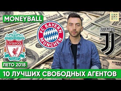 MONEYBALL | 10 лучших бесплатных трансферов 2018
