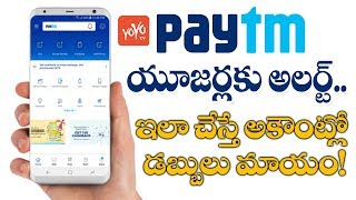 Patym Users Should Know These Important News | Paytm Credit Card