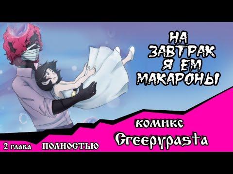 На завтрак я ем макароны  (комикс Creepypasta) 2 глава ПОЛНОСТЬЮ
