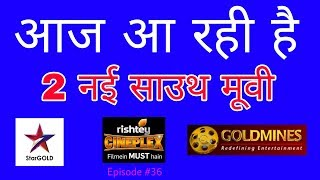 2 New South Hindi Movies Premier Tonight - On Tv and YouTube | Movie Reminder #36