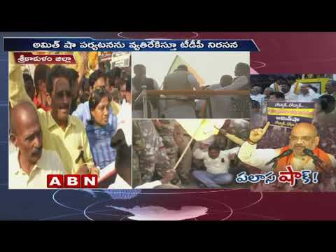 BJP Amit Shah Faced Bitter Experience in Srikakulam | TDP Leaders Protest against AmitShah Tour
