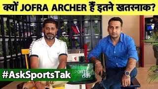 Q&A: क्या Jofra Archer ने घातक गेंदबाजी से बल्लेबाजों में भर दिया है अपना खौफ?   Vikrant Gupta